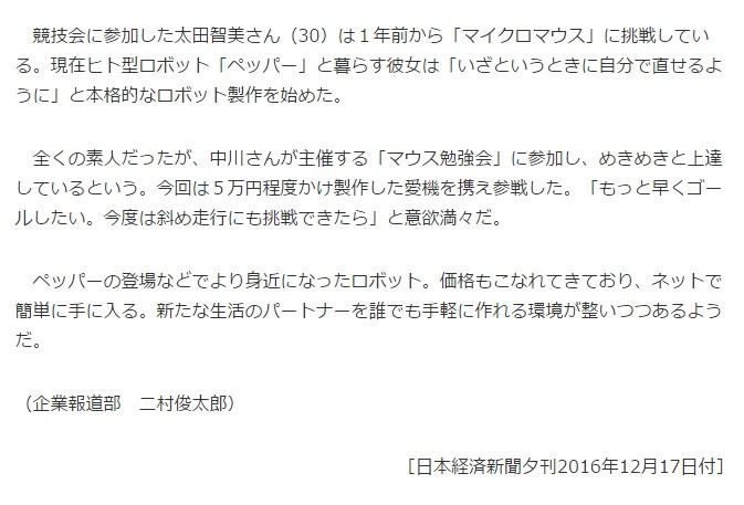 20161218nikkei3