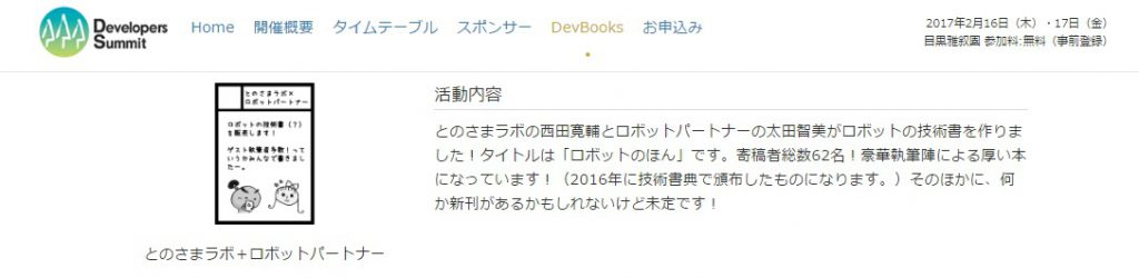 20170217devbooks2